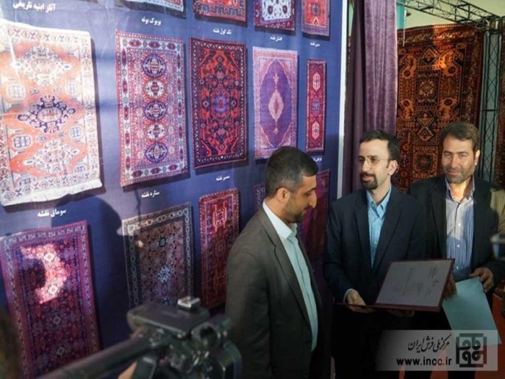 اعطای لوحه ثبت جهانی فرش دستباف توسط رئیس مرکز ملی فرش ایران به جناب آقای عاملی رئیس سازمان