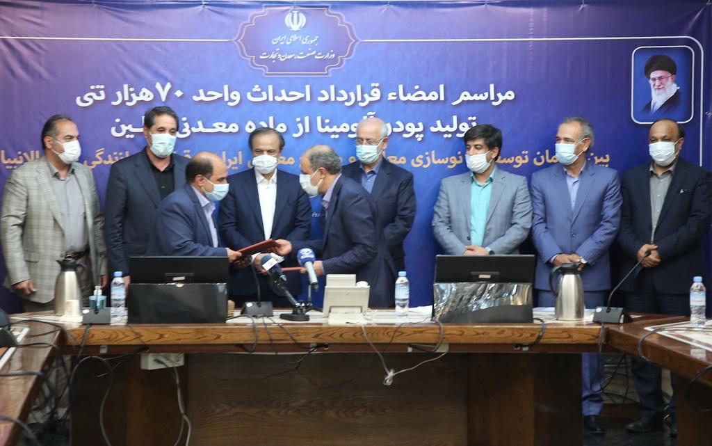 امضای قرارداد احداث واحد ۷۰ هزار تنی تولید پودر آلومینا از ماده معدنی نفلین سینیت سراب